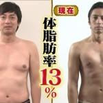 【2ヶ月で-10kg】チュートリアル徳井義実のダイエットを解剖するッ!