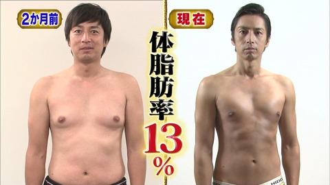 0d04044446e186c3e7d404603f9bb6c5b5ea029f1387352648 300x168 【2ヶ月で 10kg】チュートリアル徳井義実のダイエットを解剖する