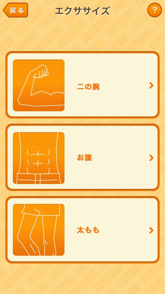 IMG 0030 576x1024 ダイエットアプリ「ふとしの部屋」をインストラクターがやってみた