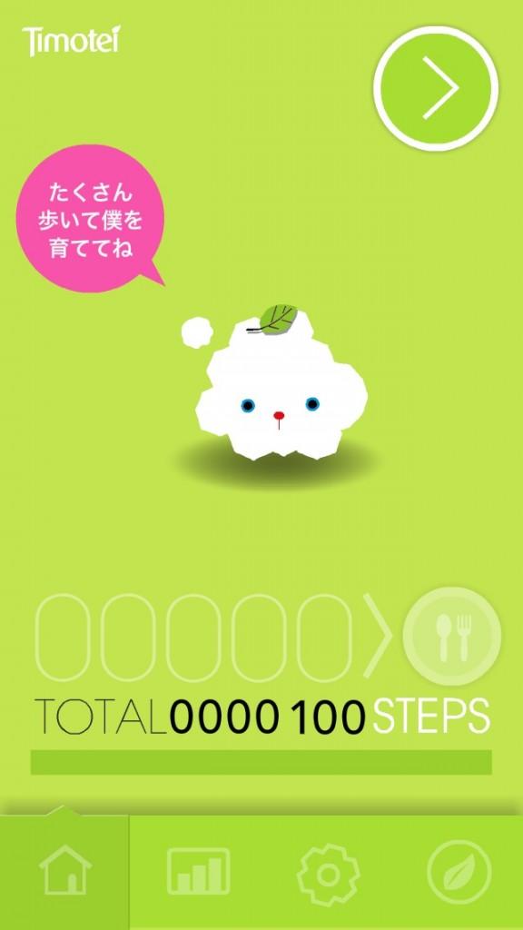 IMG 0039 576x1024 ウォーキングアプリはコレで決定!楽しく続けるために入れておきたい4つ(iPhone)