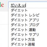 2013年Googleで最も検索された流行ダイエットベスト10!